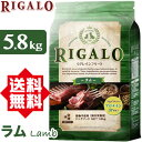RIGALO リガロ ラム 5.8kg グレインフリー (穀物不使用)【正規品】【オールステージ ハイプロテイン】【宅急便発送】