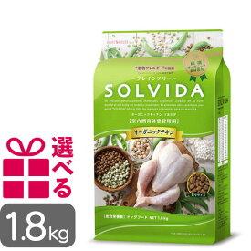【送料無料+選べるおまけ付】ソルビダ グレインフリー 室内飼育肥満犬用 1.8kg 【正規品】【SOLVIDA ドッグフード オーガニック プレミアムフード インドアライト 体重管理 ダイエット】