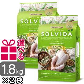 【送料無料+選べるおまけ付】ソルビダ グレインフリー 室内飼育体重管理用 1.8kg×2袋 ドッグフード SOLVIDA インドアライト ヘルシー 低脂肪 低カロリー ダイエット オーガニック プレミアムフード 正規品