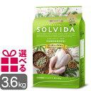 【送料無料+選べるおまけ付】ソルビダ グレインフリー 室内飼育体重管理用 3.6kg ドッグフード SOLVIDA インドアライト ヘルシー 低脂肪 低カロリー ダイエット オーガニック プレミアムフード 正規品