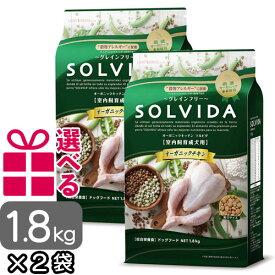 【送料無料+選べるおまけ付】ソルビダ グレインフリー 室内飼育成犬用 1.8kg×2袋 ドッグフード SOLVIDA インドアアダルト オーガニック プレミアムフード 正規品