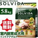 ソルビダ SOLVIDA 室内飼育成犬用 インドアアダルト 5.8kg 【宅急便発送】【コンビニ受取対応商品】