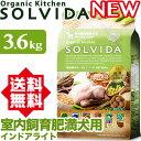 ソルビダ SOLVIDA 室内飼育肥満犬用 3.6kg インドアライト 【宅急便発送】【コンビニ受取対応商品】