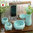 陶器仏具セット ほのか ミントグリーン仏具セット 仏具 手元供養 緑 薄緑 供養 香炉 線香立て 花立 花瓶 水入れ 仏器 …
