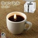 ホットコーヒー 故人の好物シリーズ 珈琲 ろうそく 仏具 手元供養 キャンドル お供え メモリアル 贈り物 本物そっく…