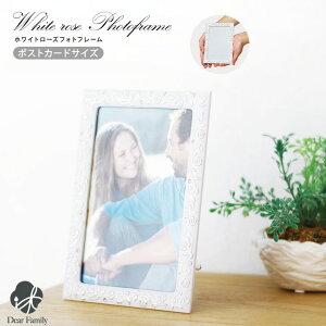 ホワイトローズフォトフレーム ポストカードサイズ 写真立て フォトフレーム 白 ホワイト バラ メタル写真立て 写真 メモリアル スタンド インテリア小物 置物 仏具 供養 手元供養 飾り 展