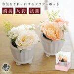 【造花】【贈り物】【お供え】【花】【仏花】【フラワー】【可愛い】