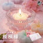 【手元供養】【ミニ】【キャンドル】【可愛い】【小さい】【桜】