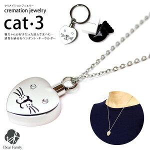 遺骨ジュエリー Cat3 オールステンレス クリメイションジュエリー cremation jewelry 猫 ネコ cat CAT キャット ハート 【ネコポス対応】遺骨 カプセル ネックレス キーホルダー ペンダント 手元供養