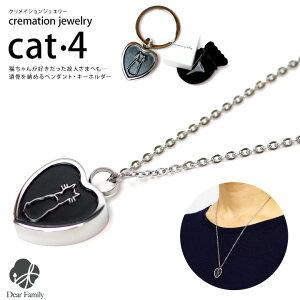 ネコポス対応 遺骨ジュエリー Cat4 オールステンレス クリメイションジュエリー cremation jewelry 猫 ネコ cat CAT キャット ハート遺骨 カプセル ネックレス キーホルダー ペンダント 手元供養 仏