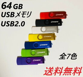 USBメモリ 64GB USB2.0 かわいい usbメモリパソコン マイクロUSBオープニングセール実施中