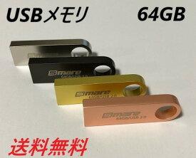 USBメモリ 64GB 小型 かわいい USB2.0 usbメモリ4色カラー USBフラッシュドライブオープニングセール実施中
