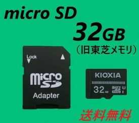 マイクロSDカード 32GB KIOXIA 旧東芝マイクロsdカード SD変換アダプタ付き オープニングセール実施中