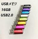USBメモリ 16GB USB2.0 かわいい usbメモリ選べる8色