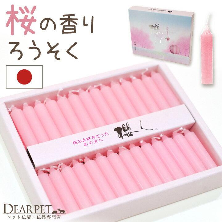 ペット仏具 櫻の香りのろうそく 「櫻人」 ろうそく ピンク 【ネコポス対応】