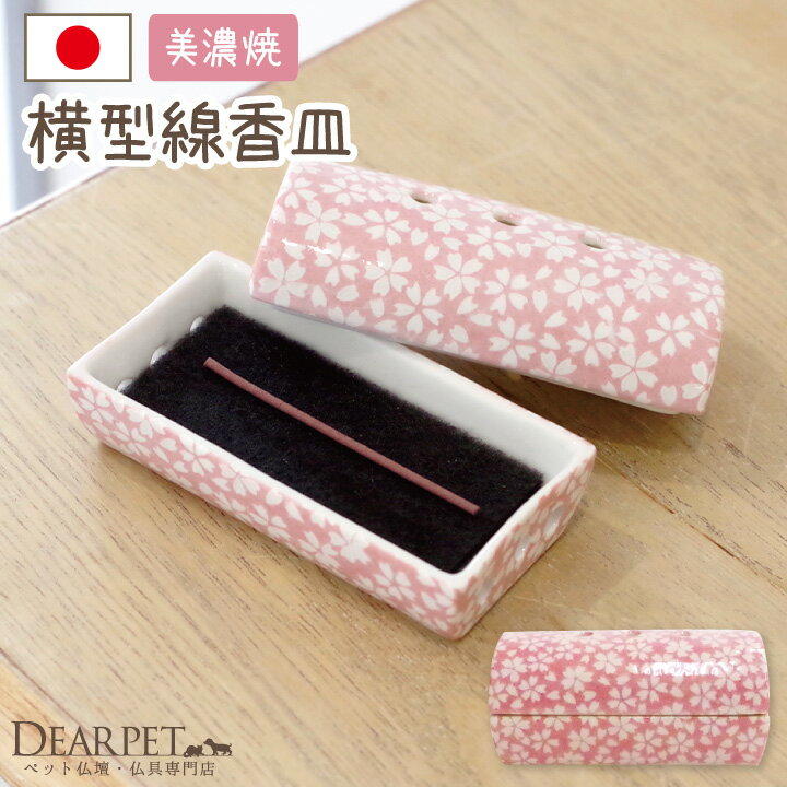 ペット仏具 横型安全ミニ香皿 小桜