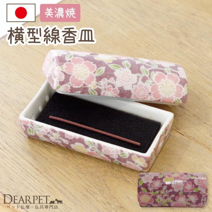 ペット仏具 横型安全ミニ香皿 友禅桜