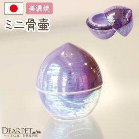 ペット供養 ペットの骨 毛 歯などをおさめる ミニ骨壷 虹珠(にじたま)藤 紫