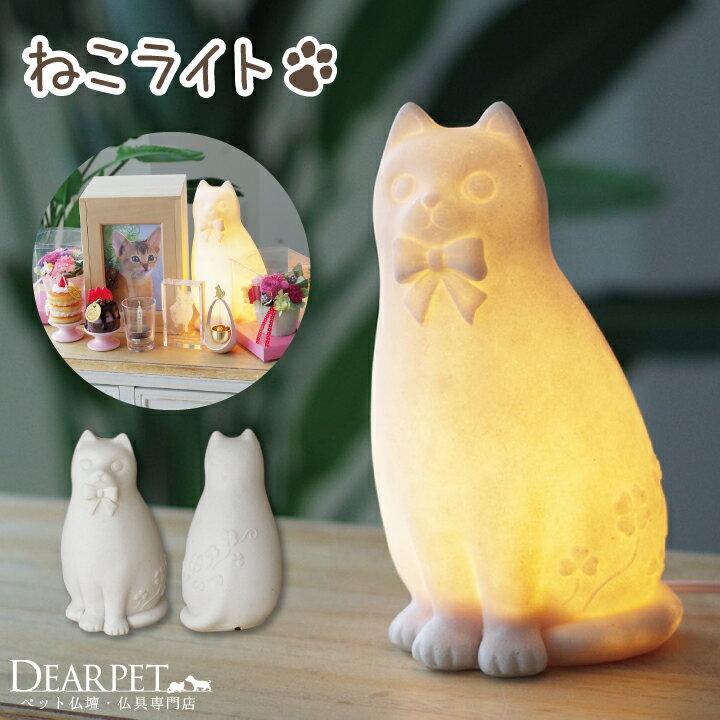 盆ちょうちん 猫 ねこ ライト クローバー ホワイトペット供養 盆供養 猫 愛猫供養 ペット仏具 ライト ランプ コード かわいい 白 インテリア ペット仏壇に