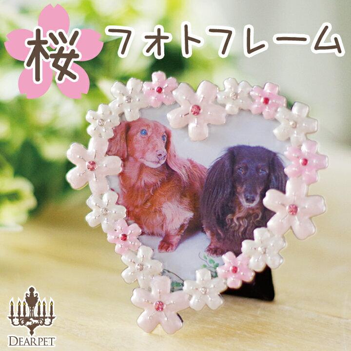 【ペット仏具】ハート 桜 フォトフレームペット用仏具 ペット供養 写真 遺影 可愛い ペット仏壇にも フォトスタンド 写真入れ ピンク さくら かわいい ペット仏具 写真立て