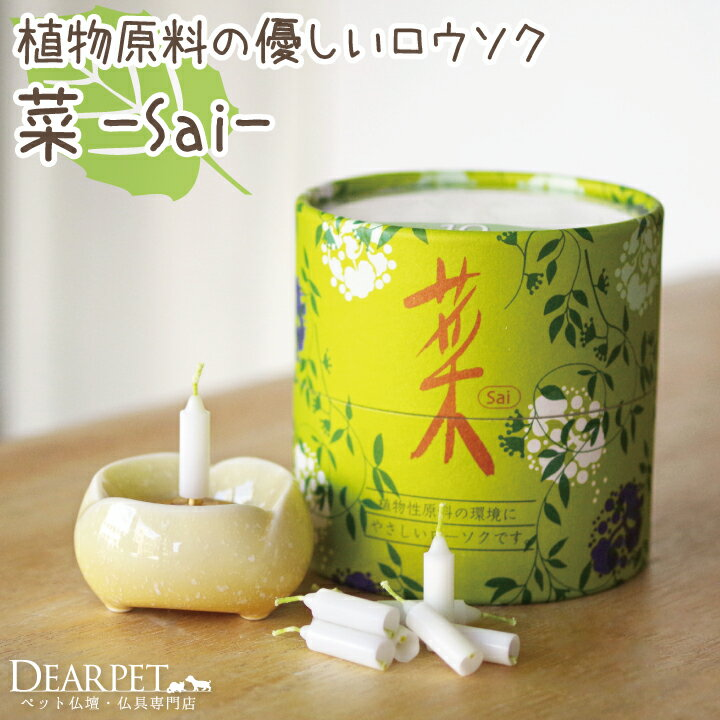 ペット仏具 ろうそく 菜 大容量 筒型 若草色ペット供養 ミニ 蝋燭 キャンドル 箱 贈り物 お供え ギフト 自宅 小さい 短い 植物性