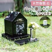 【ペット墓】petcoti
