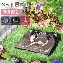 ペット墓 写真入り ガーデンタイプ 本物御影石 墓石犬 猫 うさぎ 小動物 ペット 手元供養 おはか お墓 ペット供養 石 …