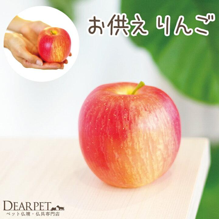 ペット仏具 お供え りんご ※本物そっくり 食べられませんペット仏具 仏具セット 仏具 ミニ仏具 置物 フェイク 果物 お供え物