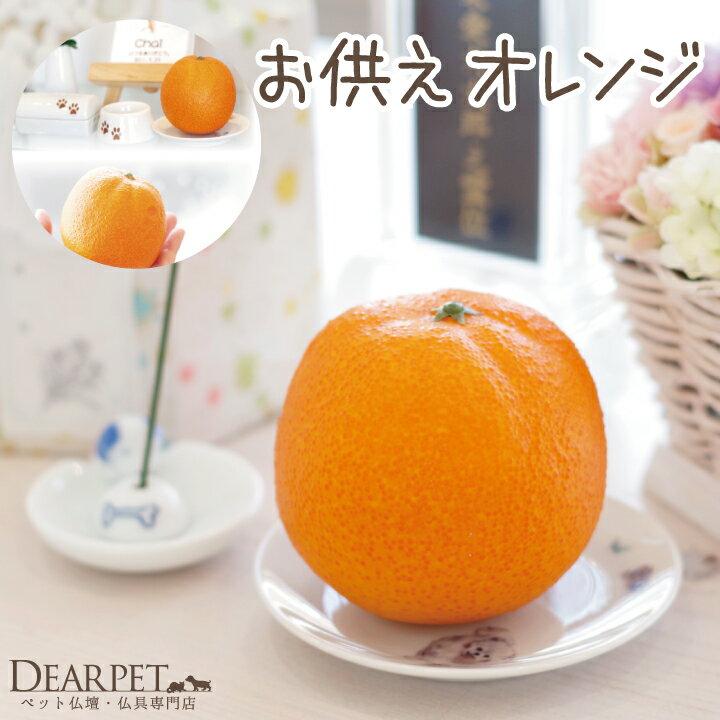 ペット仏具 お供え オレンジ 本物そっくり 食べられませんペット供養 仏具 ミニ仏具 置物 フェイク 果物 お供え物 供物 柑橘 かわいい お悔やみ フルーツ