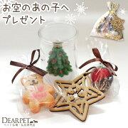あの子へのギフトクリスマスクッキーキャンドルセットプレゼントクリスマスギフトペット犬猫12月贈り物お悔み