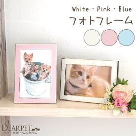 ペット仏具 キャンディーフォトフレーム ホワイト ピンク ブルー ポストカードサイズお供え お悔やみ ペット仏壇にも フォトスタンド ペットメモリアル ペット供養 写真立て 遺影 かわいい ラインストーン きらきら