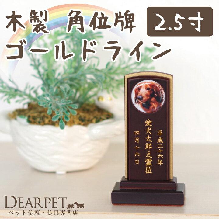 ペット位牌 木製角位牌 2.5寸 ゴールドライン 写真入りペット供養 ペットメモリアル 49日 四十九日 本位牌 動物 犬 猫 ペット用 お供え いひ