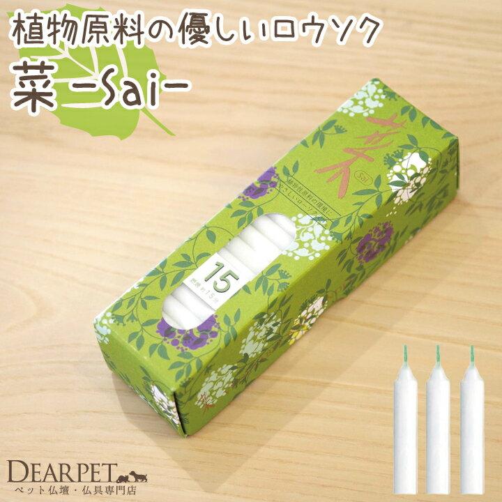 ペット仏具 ろうそく 菜15 小箱 若草色ペット供養 ミニ 蝋燭 キャンドル 箱 贈り物 お供え ギフト 自宅 小さい 短い 植物性