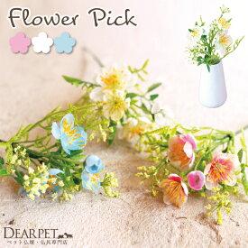 ペット仏具 アーティフィシャル フラワーピック プリザではありません 造花 お供え お悔み 花 ペット 犬 仏花 仏壇花 ペット供養