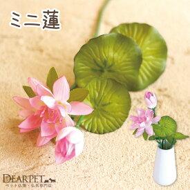 ペット仏具 アーティフィシャル ミニ蓮 ピンク プリザではありません 造花 お供え お悔み 花 ペット 犬 仏花 仏壇花 ペット供養