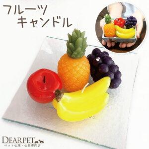 ペット仏具 フルーツ 詰合せ キャンドル ロウソク ろうそく かわいい くだもの 果物 ペット供養 手元供養 お供え 甘い 甘い香り 良い香り バナナ グレープ ぶどう りんご リンゴ 林檎 パイナ