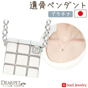ペット 遺骨ペンダント キューブ プラチナ ダイヤモンド 国産 供養 Soul Jewelry SoulJewelry 遺骨カプセル ペット供養 ジュエリー アクセサリー ネックレス かわいい