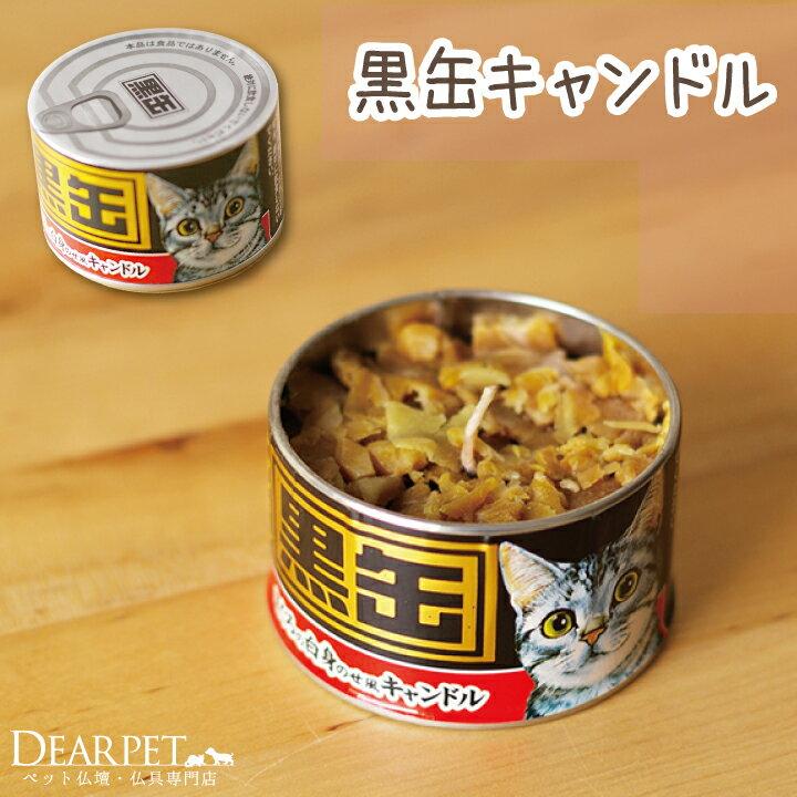 ペット仏具 黒缶キャンドル 猫ちゃんの供養にペット供養 猫 お供え ろうそく 黒缶 かわいい