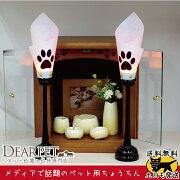 ペット仏具ペット供養肉球つきぼんぼり提灯ちょうちんペット仏壇にも