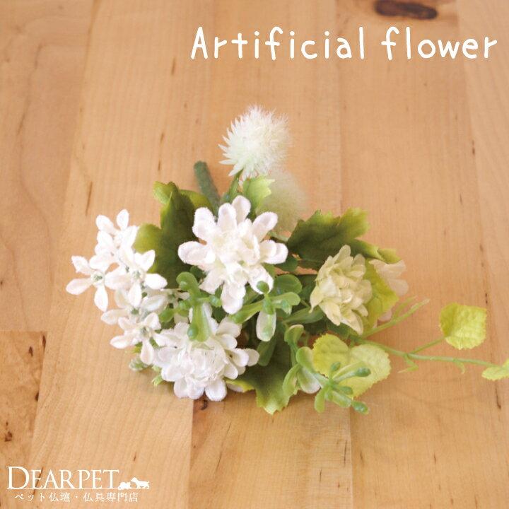ペット仏具 アーティフィシャル ミニフラワー ホワイト ※プリザではありませんペット お供え 仏花 花 造花