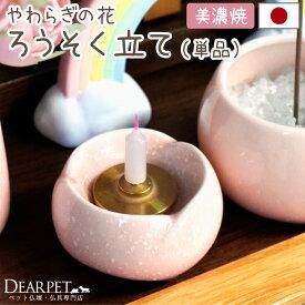 ペット仏具 やわらぎの花 ろうそく立て ピンク 国産ミニ ペット供養 ろうそく ローソク 蝋燭 燭台