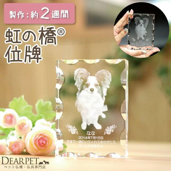 【ペット位牌】クリスタル位牌 ウェーブクリスタルガラス 送料無料 彫刻無料 シンプル 重厚 きれい いはい ペット供養 犬 猫