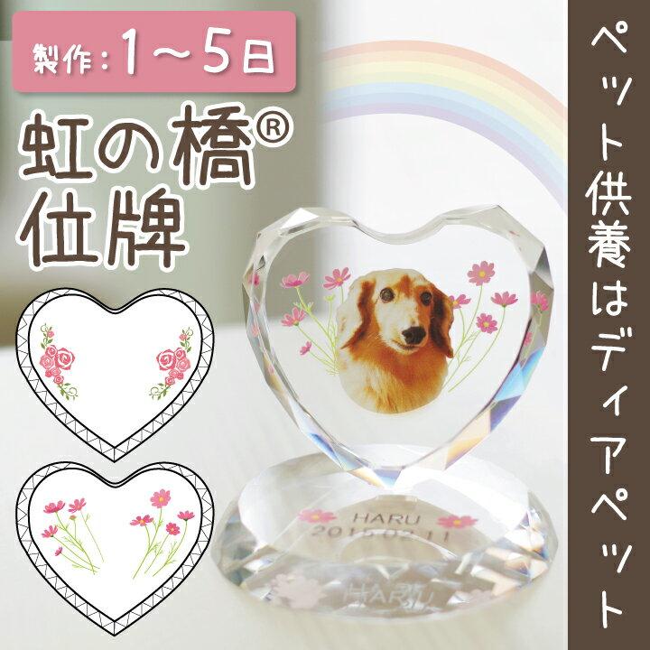 【ペット仏具】【ペットの位牌】ハートスタンドクリスタル送料無料 かわいい 犬 猫 遺灰 写真入り ガラス ペット供養 急ぎ 最短 早い