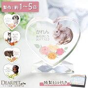【ペット位牌】フラワーインハートクリスタルかわいいペット供養メモリアル犬猫ガラスカラー写真名入れ送料無料花ペット供養ペット仏具