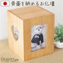 ペット仏壇 クリメイションボックス ハート ナチュラルウッド 4寸までの骨壷が納まる ディアペット オリジナル 国産 …