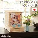 【ペット仏壇】仏壇 ほっ家 引き出しつき 国産ペット用仏壇 ペット 仏壇 ペット仏具が置ける メモリアル 日本…
