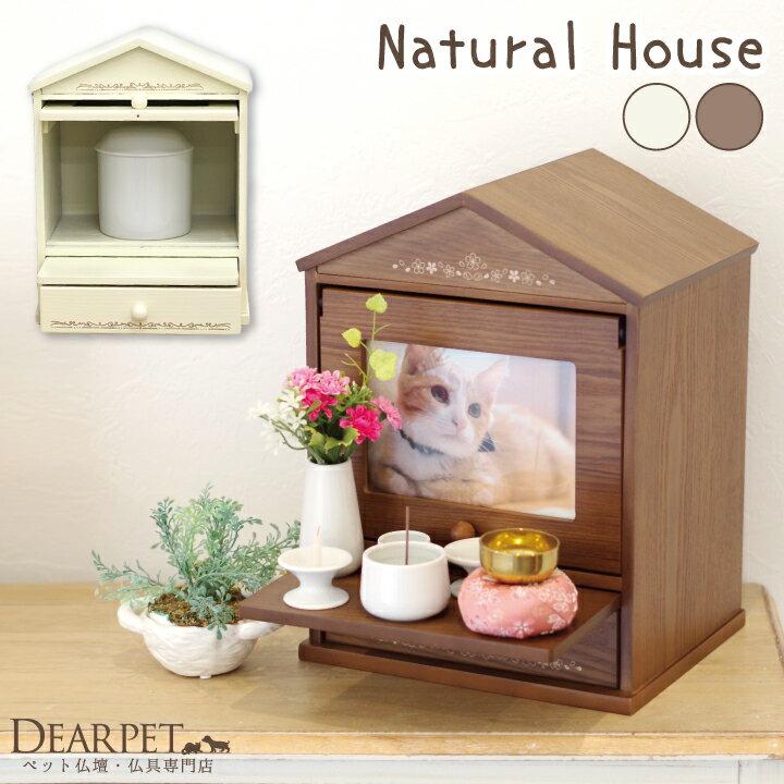 【ペット仏壇】ペット骨壷も納まる Natural House 2色犬用 猫 ペット用 ペット仏具が置ける メモリアル かわいい 骨壷収納 ケース メモリアルボックス