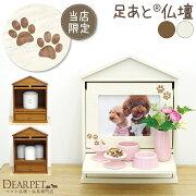 ペット仏壇ペット骨壷も納まるナチュラルハウス2色