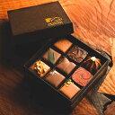 ボンボンショコラ(9個入り)【decadence du chocolat デカダンスドゥショコラ チョコレート チョコ ショコラトリ…