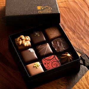 ボンボンショコラ(9個入り)チョコレート ギフト お菓子 お取り寄せグルメ 内祝い 出産祝い 誕生日 お中元 お歳暮 母の日 父の日 スイーツ プレゼント 贈り物 東京土産 デカダンスドュショ